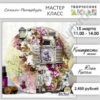 15 марта 2020 - Панно Контрасты (Юлия Киссель)