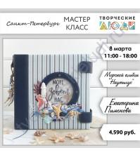 8 марта 2020 - Морской альбом (Екатерина Пименова)