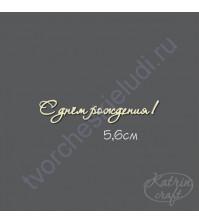 Чипборд Надпись С днем рождения!-7, длина 3.1 и 5.6 см