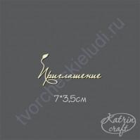 Чипборд Надпись Приглашение с листиком, 7х3.5 см