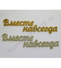 Декоративная надпись Вместе навсегда, 2 элемента, цвет в ассортименте