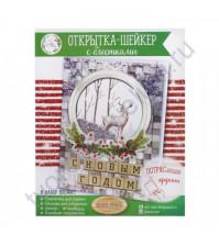 Набор для создания открытки-шейкер Волшебный Новый год, размер набора 13.5х10.5 см