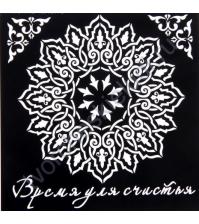 Трафарет для творчества Время для счастья, 15х15 см