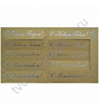 Набор шильдиков для скрапбукинга С Новым Годом, 10 штук, цвет серебро на золотистом перламутре