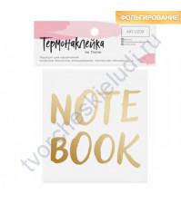 Набор декора из термотрансферной пленки (термонаклейка) Notebook, 11х10 см, цвет золото