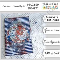 14 августа 2020 - Альбом Краски моря (Юлия Родионова)