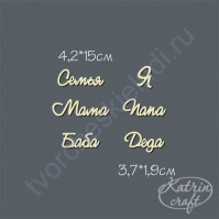 Чипборд Надписи Набор Семья-1 мини, 6 элементов