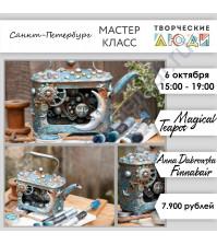 Magical Teapot арт-объект 20 см (Anna Dabrowska - Finnabair)