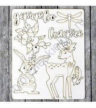 Набор чипборда Счастье, коллекция Этника. Детская, размер 11.5х16.5 см