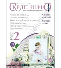 Журнал Скрап-Инфо 2-2013