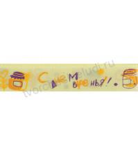 Лента атласная 12 мм с рисунком С днем варения!, 1 метр