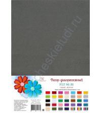 Лист фетра 21х29.7см, 1 мм, цвет серый муссон