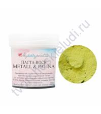 Паста-воск Metall and Patina, 20 мл, цвет весна в золоте