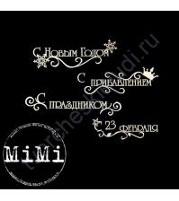 Чипборд Набор Поздравления малые-2, коллекция Тексты, 10х7.5 см