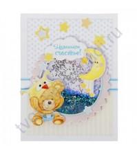 Набор для создания открытки-шейкер Маленькое счастье, размер набора 13.5х10.5 см