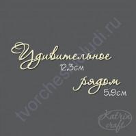 Чипборд Надпись Удивительное рядом-7, 2 элемента