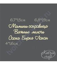 Чипборд Набор надписей Мамины сокровища-2 мини, 7 элементов