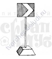 ФП печать (штамп) Дорожный указатель, 5х2 см