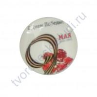 Декоративный кабошон 9 мая -7, диаметр 2 см