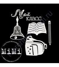 Чипборд Набор Ранец, коллекция Школьная, 7.5х10 см