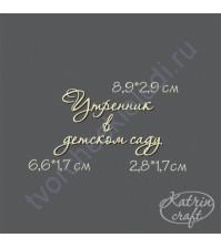 Чипборд Надпись-7 мини, Утренник в детском саду