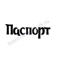 Декор из термотрансферной пленки, надпись Паспорт-4, 6.4х1,9 см, цвет в ассортименте