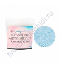 Деко-топпинг Rainbow snow, радужный снег 20мл, цвет небесный