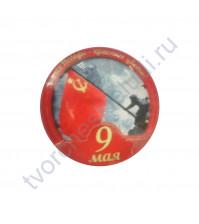 Декоративный кабошон 9 мая -9, диаметр 2 см