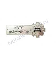Зеркальная бирка АВТО документы, 80х20 мм, цвет серебро