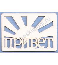 Чипборд Карточка для Project life Привет, размер 70х100 мм