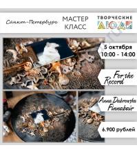 5 октября 2019 - For the Record диаметр 30 см (Anna Dabrowska - Finnabair)