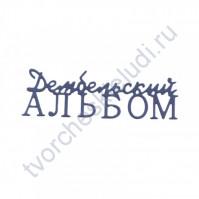 Вырубка из дизайнерской бумаги Дембельский альбом, 2.6х8.5 см, цвет в ассотрименте
