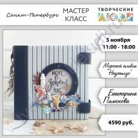 5 ноября 2019 - Морской альбом (Екатерина Пименова)