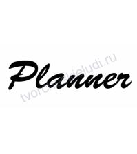 Декор из термотрансферной пленки, надпись Planner-1, 8.8х2,1 см, цвет в ассортименте
