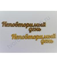 Декоративная надпись Неповторимый день, 2 элемента, цвет в ассортименте