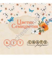 CraftPaper KIT - Цветик-Семицветик