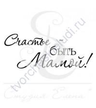 ФП печать (штамп) Счастье - быть Мамой!, 5х2 см