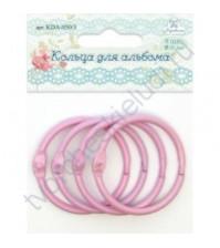 Кольца для альбомов, 4 шт, диам. 50 мм, цвет розовый