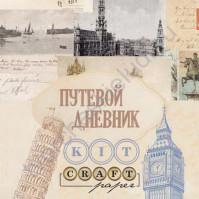 CraftPaper KIT - Путевой дневник