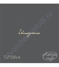 Чипборд Надпись Интересно-6, 7.2х2.6 см