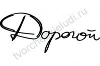 ФП штамп (печать) Дорогой, 1.5х3.7 см