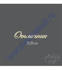Чипборд Надпись Отличник, 8.9 см
