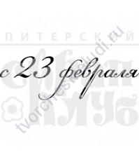 ФП печать (штамп) с 23 февраля!, 3.4х1.1 см