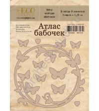 Набор чипборда Бабочки, коллекция Атлас бабочек, 9 элементов