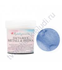 Паста-воск Metall and Patina, 20 мл, цвет синее море