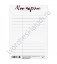 Лист для планера Мои пароли, А5 (14.5х21 см), 180 гр/м2
