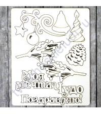Набор чипборда Чудо, коллекция Новогоднее счастье, размер 11.5х16.5 см