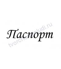 Декор из термотрансферной пленки, надпись Паспорт, 6.5х1.9 см, цвет в ассортименте