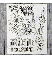 Набор чипборда Жизнь прекрасна, коллекция Дыхание лета, размер 11.5х16.5 см