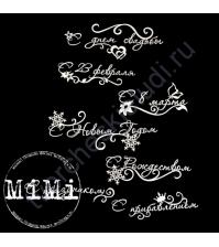 Чипборд Набор Поздравления с завитками-2, коллекция Тексты, 10х15 см